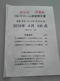 100526_095101